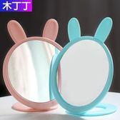 桌鏡   鏡子化妝鏡便攜折疊小梳妝臺式隨身公主書桌面宿舍可愛
