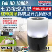 【CHICHIAU】WIFI 1080P 旋轉鏡頭七彩小夜燈造型夜視微型針孔攝影機 影音記錄器@四保科技
