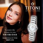 TITONI 梅花麥 鋯石 瑞士 女錶 TQ42921S-DB-531R
