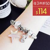 手環 串珠 水晶 星星 吊墜 拼接 個性 開口 手環 【DD1804220】 BOBI  05/24
