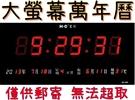 【世明國際】多功能 超大字幕 數位 萬年...
