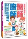 雙師出任務(醫師╳廚師的4個月以上嬰幼兒健康副食品)