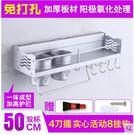 廚房太空鋁置物架免打孔挂件掛架置物架廚房收納架刀架壁掛 50cm雙杯