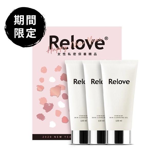 【三入優惠組】 Relove胺基酸私密潔淨精華凝露120ml * 3