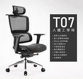 【預購中】IRocks i-Rocks T07 人體工學辦公椅 [富廉網] 7月中可出貨