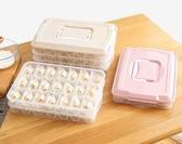 餃子盒 餃子盒家用速凍水餃冷凍裝餛飩的冰箱保鮮收納盒子分格多層托盤【快速出貨八折下殺】