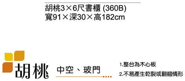 【森可家居】胡桃3x6尺組合書櫃(上玻下木門) 7SB258-5