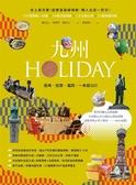 九州HOLIDAY: 長崎‧佐賀‧福岡,一本就GO!