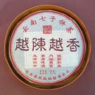 【歡喜心珠寶】【雲南越陳越香七子餅茶】2...