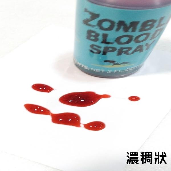 屍速列車 假血(膏狀噴霧) 血塊 假血液 假血漿 人造血漿 紅血漿 萬聖節 角色扮演【塔克】