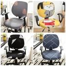 椅子套 彈力萬能電腦椅子套罩通用分體凳子套坐辦公室老板靠背旋轉座椅套