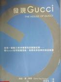 【書寶二手書T9/傳記_GBC】發現Gucci_劉復苓, 莎拉.蓋