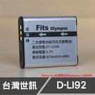 PENTAX 賓得士 D-LI92 LI50B LI-50B 台灣世訊 日製電芯 副廠鋰電池 (一年保固)