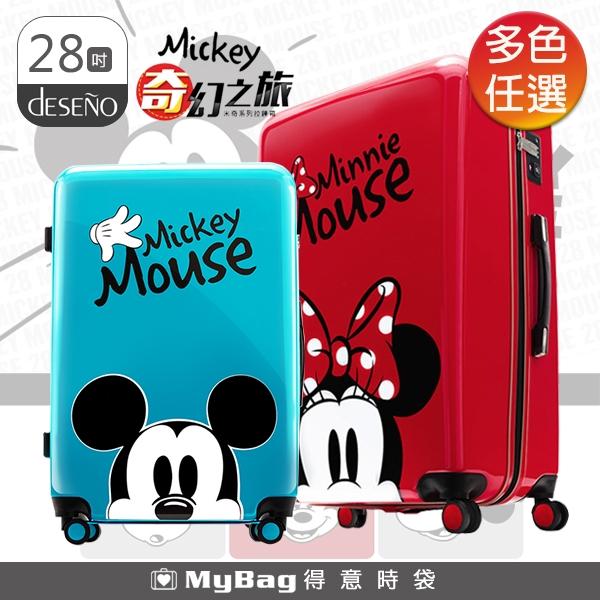 Deseno 行李箱 Disney 迪士尼 28吋 奇幻之旅 PC鏡面拉鍊行李箱 任選 CL2609 得意時袋