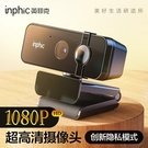 直播攝像頭 上網課考研專用帶麥克風一體1080P高清外置usb筆記本臺式機免運快出