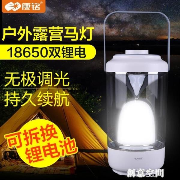 康銘帳篷燈強光超亮馬燈usb充電應急照明戶外野營地燈掛led露營燈 創意新品