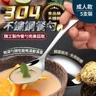 304不鏽鋼餐勺 5支裝 成人款 勺子 湯匙 飯勺 湯勺 甜點勺調羹【AF0204】《約翰家庭百貨