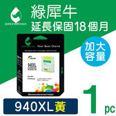 綠犀牛 for HP NO.940XL (C4909A) 黃色高容量環保墨水匣