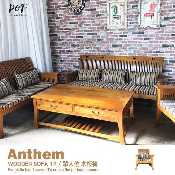 柚木沙發 主人椅 單人位(另有雙、三人位 電視櫃 茶几 )木框沙發 Clover幸運草 品歐家具【B052-2A-1P】