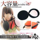 收納盒 日糸隱形胸罩手提式收納袋內衣bra 旅行收納盒 云云小坊