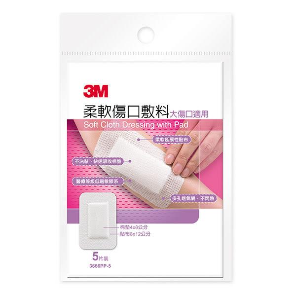 3M柔軟傷口敷料大傷口適用5片 【康是美】