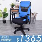 電腦椅 椅子 辦公椅 凱堡 3M防潑水(...