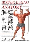 (二手書)健美鍛鍊解剖書