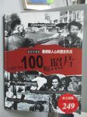 【書寶二手書T7/歷史_YFQ】改變世界的100幅照片_明天工作室