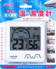 日式超大螢幕座/掛兩用溫濕度計 GM-851