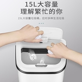 感應垃圾桶家用客廳衛生間自動智能電動廁所廚房帶蓋【輕奢時代】