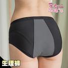 【玉如內褲】柔滑包覆生理褲。竹炭-生理褲-透氣-舒適-MC-抗菌-中高腰內褲-台灣製。※K036