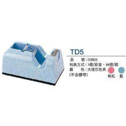 【ABEL】TD5膠帶台-藍