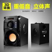 無線藍牙音箱立體聲3d環繞車載手機家用戶外重低音炮【潮男街】