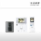 國際牌 PANASONIC【VL-SWD220K】視訊門鈴 3.5吋螢幕 廣角鏡頭 子機連結