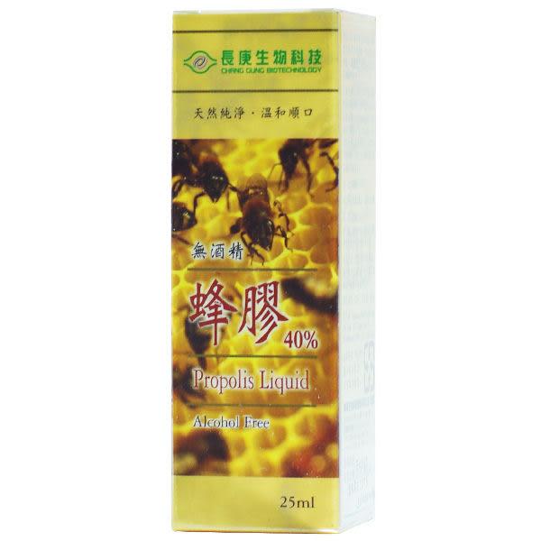 長庚生技 蜂膠 (25ml,單瓶) 素食【杏一】