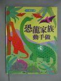 【書寶二手書T3/少年童書_ZIK】小小創意大師-恐龍家族動手做_麗貝卡.吉爾平、費歐娜.瓦特