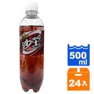 【免運/聯新貨運】金蜜蜂加鹽沙士500ml(24瓶/箱)【合迷雅好物超級商城】 _02