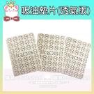 IQO 吸油墊片(透氣版)32片/入 一次性清潔吸油棉紙 (購潮8)