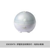 【Escents 伊聖詩】地球儀水氧機
