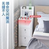 超窄床頭櫃20/25簡約現代迷你床邊小櫃子簡約臥室小型收納儲物櫃 【全館免運】