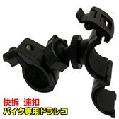 後視鏡行車記錄器車架環扣環減震固定座機車行車紀錄器支架mio MiVue M733 M738D M580 M555固定座