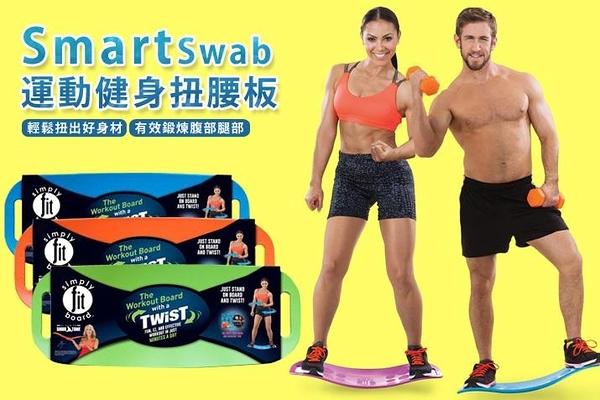 【SS運動健身扭腰板】訓練平衡感 鍛煉腹部、腿部 Smart Swab運動滑板健身板 扭腰瑜伽