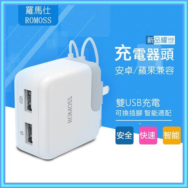羅馬仕 多口 USB 手機 充電器 頭 蘋果 三星 華為 手機 通用 2a 充電頭