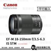 Canon EF-M 18-150mm f/3.5-6.3 IS STM 微單眼 旅遊鏡頭 WW【裸裝 / 平行輸入】For M10 M6 M5 M10 M3