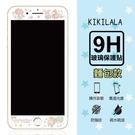 【雙子星KiKiLaLa】9H滿版玻璃螢...