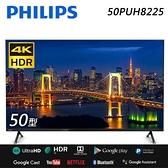 【Philips 飛利浦】50型 4K HDR Android連網液晶顯示器+視訊盒 50PUH8225 (送基本安裝)