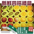【果之蔬-中元四拼禮盒】富士蘋果X5顆+柳丁X5顆+水梨X5顆+奇異果X5顆