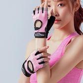 手套 健身手套男女器械訓練半指鍛煉護腕瑜伽動感單車房防滑運動裝備夏【快速出貨超夯八八折】