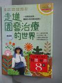 【書寶二手書T2/勵志_KPR】走進園藝治療的世界_黃盛璘