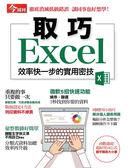 【今周特刊】取巧Excel
